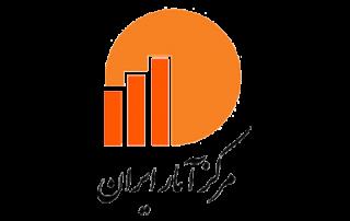 مرکز آمار ایران-مشتری-افراتک
