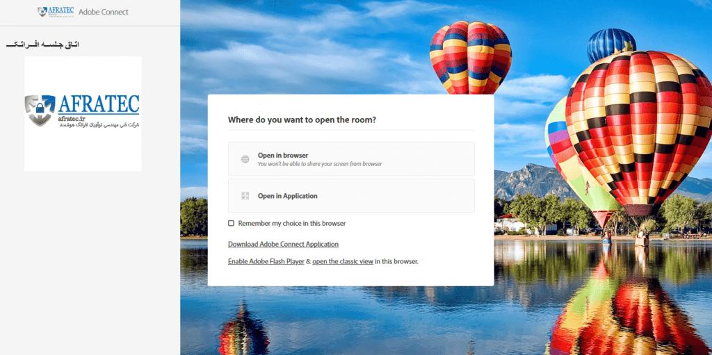 کلاس و وبینار آنلاین-AdobeConnect-افراتک