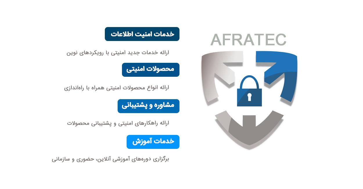 Afratec - فورتی نت - فورتی گیت - Cisco - Fortinet